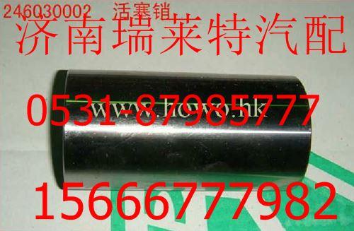 重汽发动机活塞销 vg1246030002价格,厂家,图高清图片