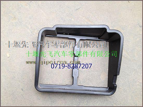 天龙保险丝护罩5305072-c0100