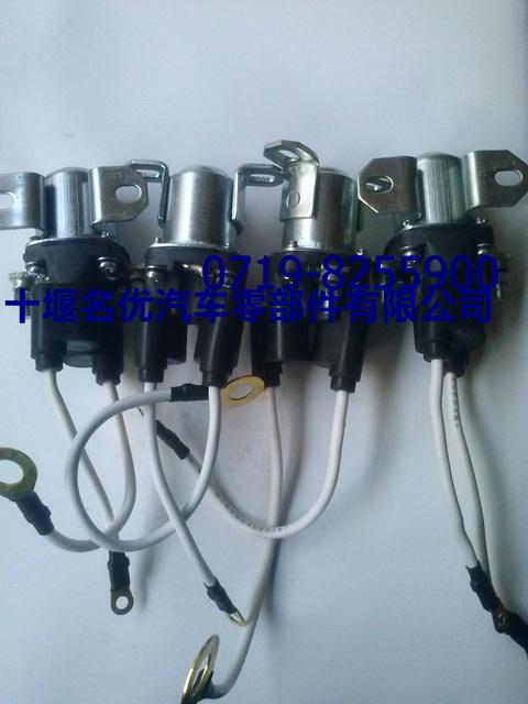 供应起动机继电器qdj2810-900