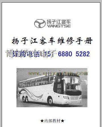 空调系统 电气系统维修手册/扬子江客车整车电路图