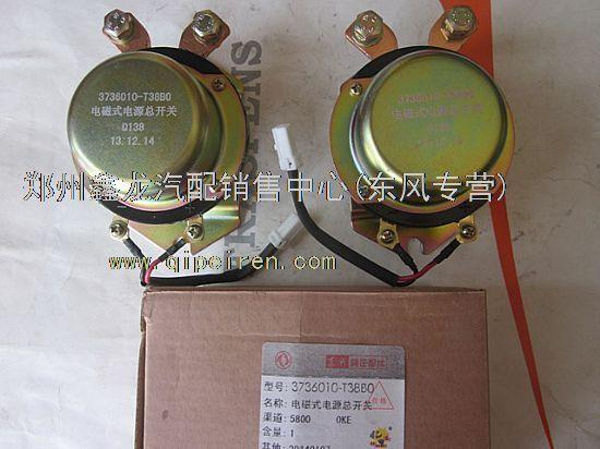 供应 东风新天龙 电磁式电源总开关3736010-t38b0