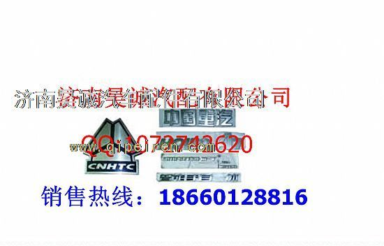 重汽公司 标志WG 1664110091价格,厂家,图片尽高清图片