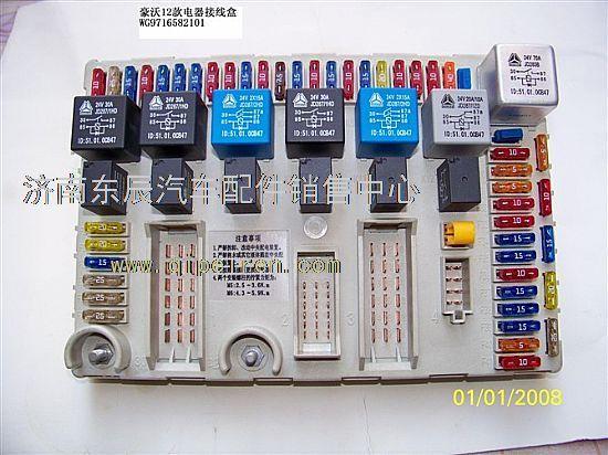 重汽豪沃12款电器接线盒wg9716582101