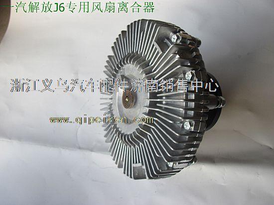 供应产品 发动机系统 其他发动机附件 解放一汽j6专用风扇合器1313010