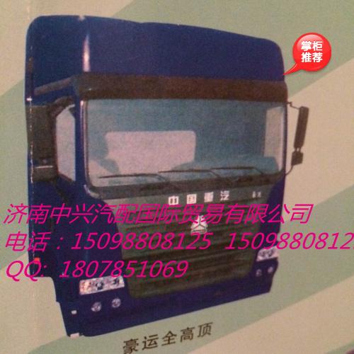 驾驶室总成 特价供应斯太尔王控制模块 带集成 接线盒  0 重汽豪沃