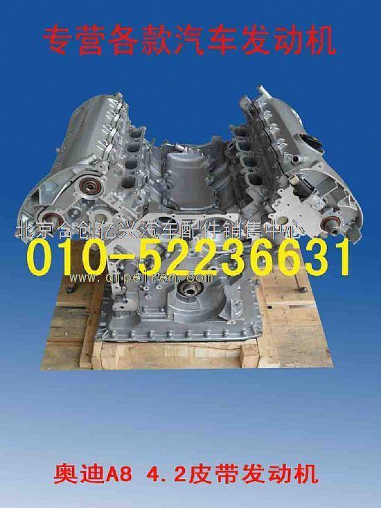 全新奥迪a8 4.2皮带发动机秃机奥迪a8 4.2皮带发动机