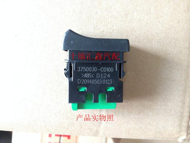 东风天龙天锦大力神汽车驾驶室3750030-c0100前雾灯开关3750030-c0100