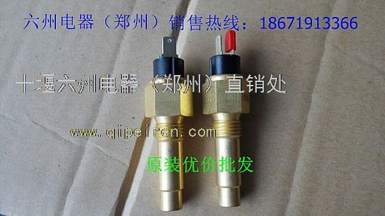 主营产品:电喷水温传感器
