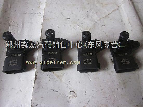 供应 东风天锦 进气压力传感器4921322