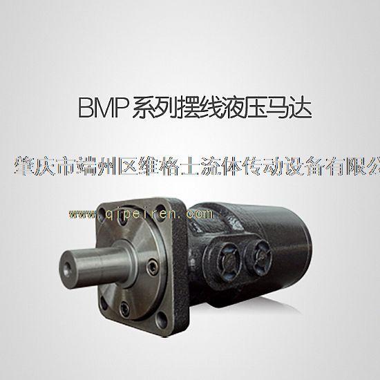 车型:液压马达技术特点和性能