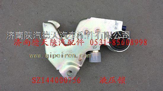 【驾驶室液压锁sz144000756价格图片