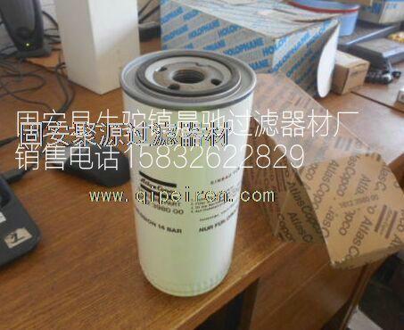 供应产品 发动机系统 汽车三滤 1612398000阿特拉斯滤芯  起批量(个)
