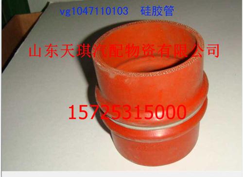 重汽金王子硅胶管VG1047110103 金王子驾驶室总成 金王子钣金件 金高清图片