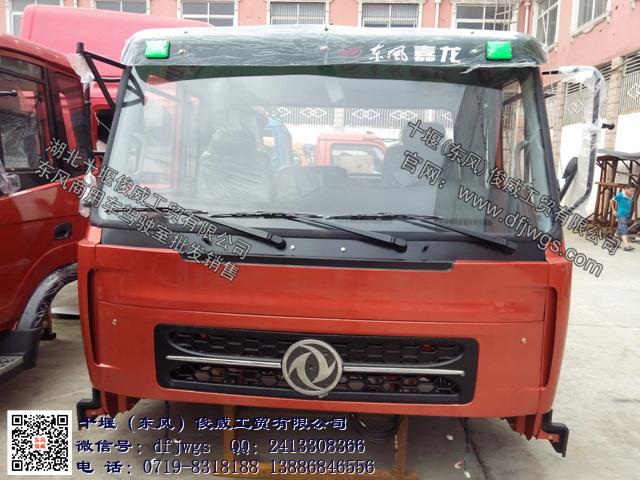 东风嘉龙龙驹c58_正品原厂东风嘉龙龙驹驾驶室总成 适用于东风嘉龙自卸翻斗车