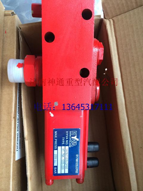 重汽海沃液压油缸油箱分配阀/液压油箱气控阀14767122lcp02