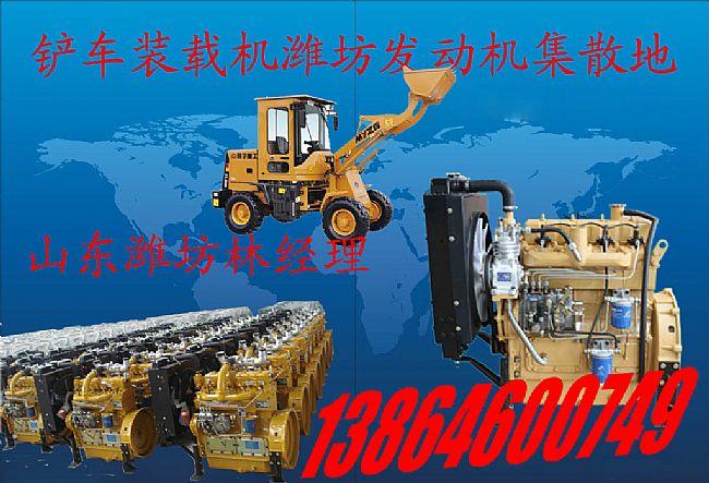 【潍柴4102型柴油机带气泵2400转20铲车配套价格