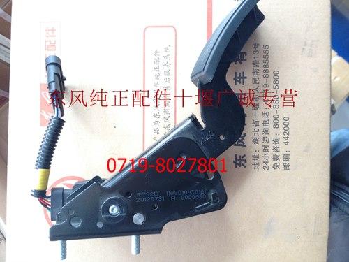 东风天龙电器雷洛加速踏板总成-电子油门1108010-c0101