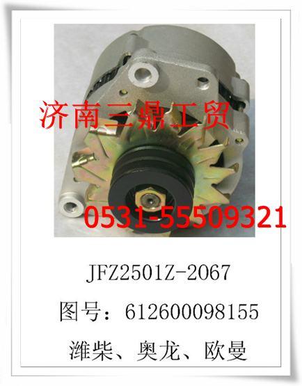 潍柴奥龙欧曼发动机发电机612600098155