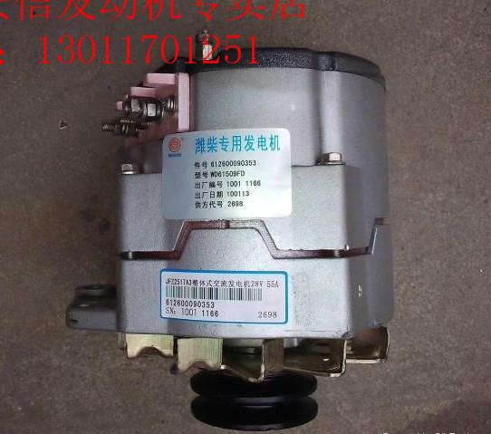 供应产品 电器 发电机 潍柴发动机612600090401  起批量(个) 价格 ≥1
