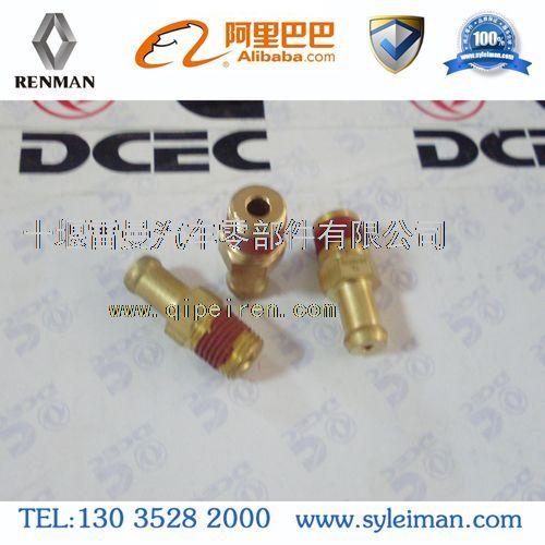 【3943670】 汽车发动机缸盖出气管接头3943670
