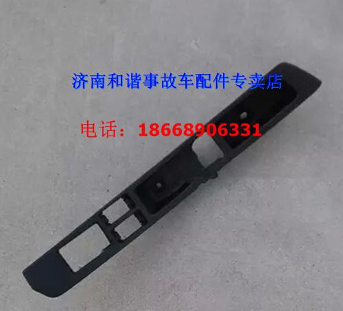 【一汽解放j6配件 一汽解放j6驾驶室车门控制面板盖