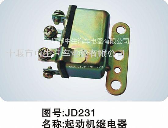 起动机继电器jd231