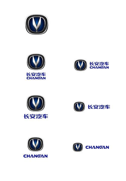 长安汽车品牌标识大变脸,商用车稳重,乘用车时尚高清图片