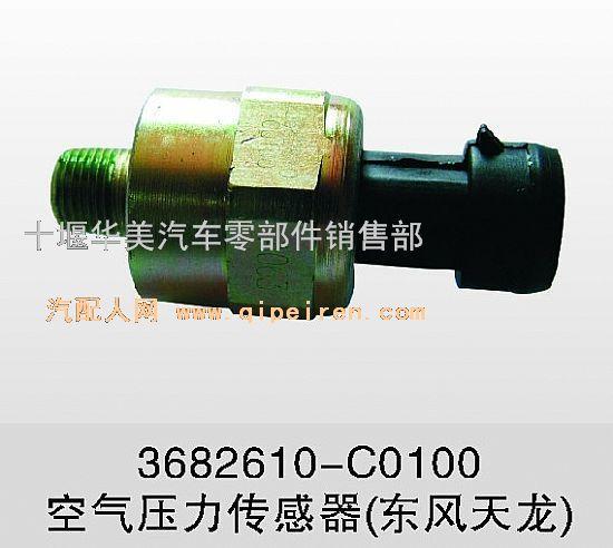 空气压力传感器 捷达空气压力传感器 汽车空气压力传感器高清图片