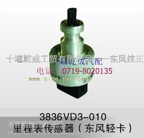 东风汽车里程表 传感器 3836vd3 0103836vd3高清图片