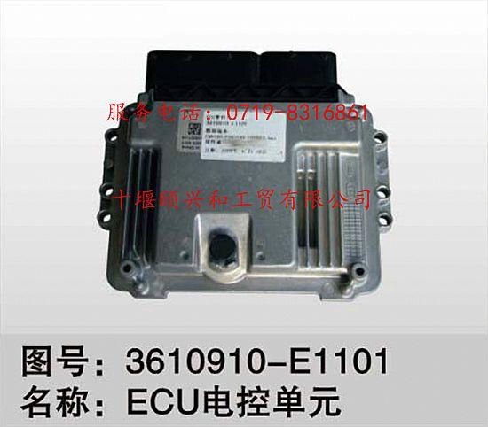 ecu电控单元3610910-e11013610910-e1101